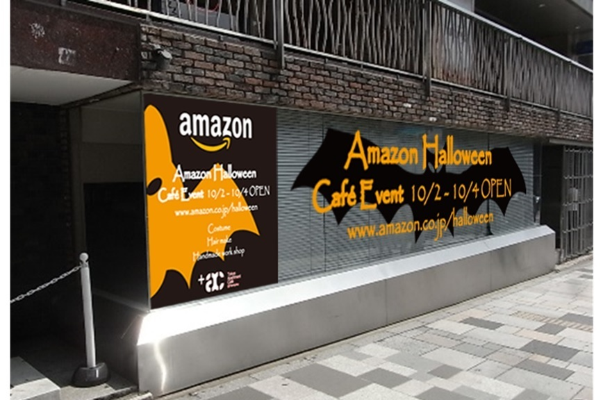 Amazon Halloween Cafe Event.jpg